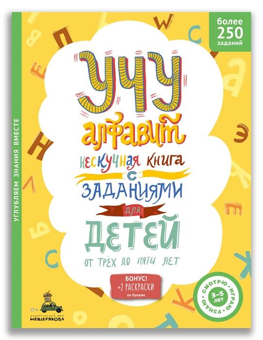 Аксенова Е. (ред.) Учу алфавит Нескучная книга с заданиями для детей от 3 до 5 лет