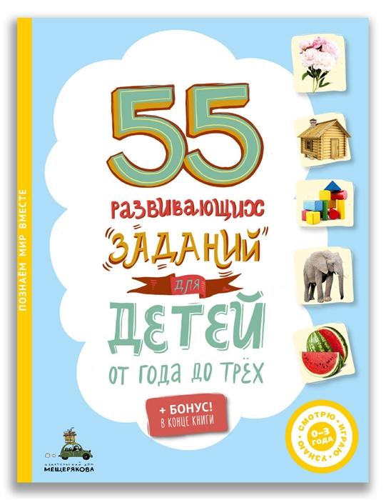 Аксенова Е. (ред.) 55 развивающих заданий для детей от 1 до 3 лет аксенова м энциклопедия для детей [т 39 ] компьютер