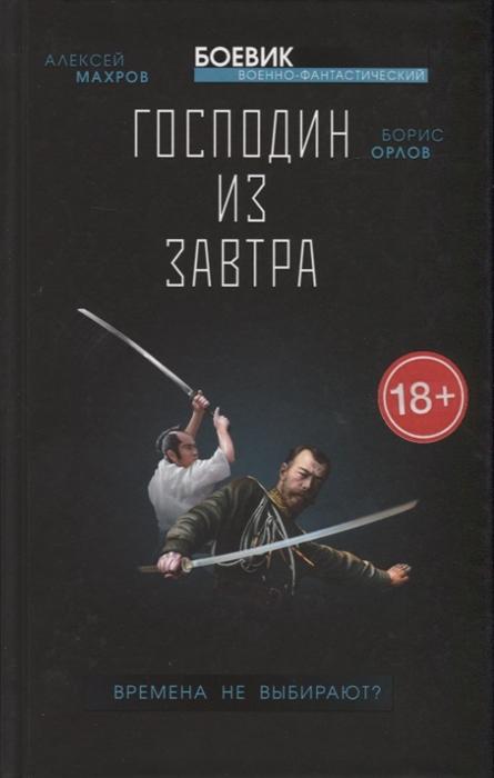 купить Махров А., Орлов Б. Господин из завтра Книга 1 Времена не выбирают по цене 363 рублей