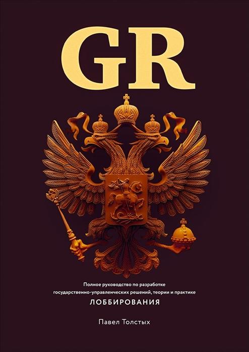 Толстых П. GR Полное руководство по разработке государственно-управленческих решений теории и практике лоббирования