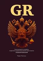 GR: Полное руководство по разработке государственно-управленческих решений, теории и практике лоббирования