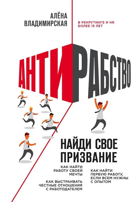 Владимирская А. Антирабство Найди свое призвание