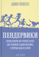 Пендервики. Летняя история про четырех сестер, двух кроликов и одного мальчика, с которым было не скучно. Книга первая