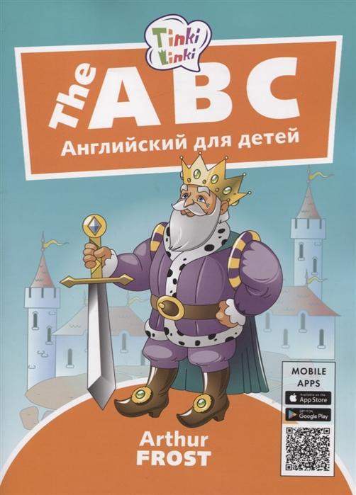 Фрост А. The ABC Алфавит Английский язык для детей 5-7 лет учиться легко английский язык для детей 7 8 лет
