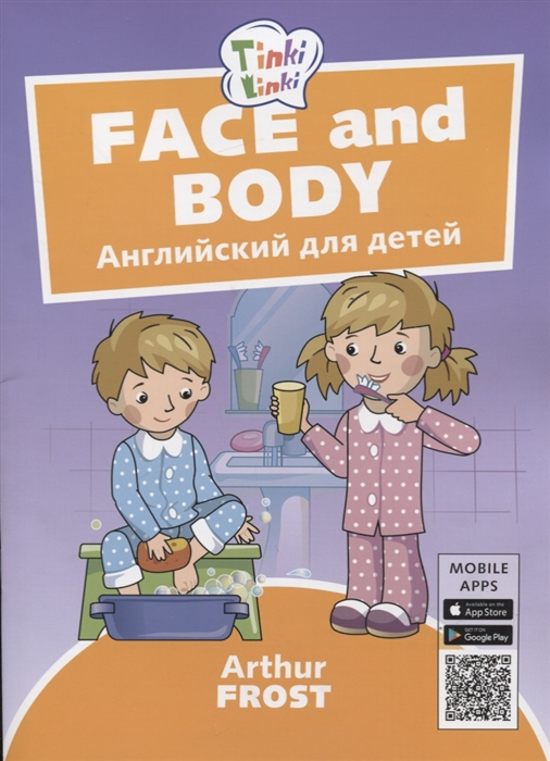 Фрост А. Face and body Лицо и тело Английский язык для детей 3-5 лет цена