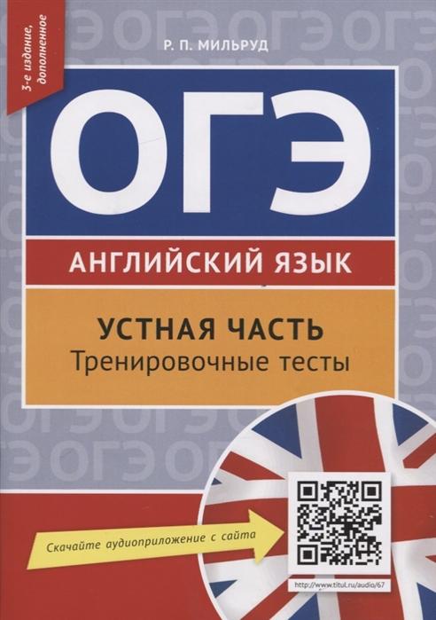 цены Мильруд Р. ОГЭ Английский язык Устная часть Тренировочные тесты QR-код для аудио Учебное пособие