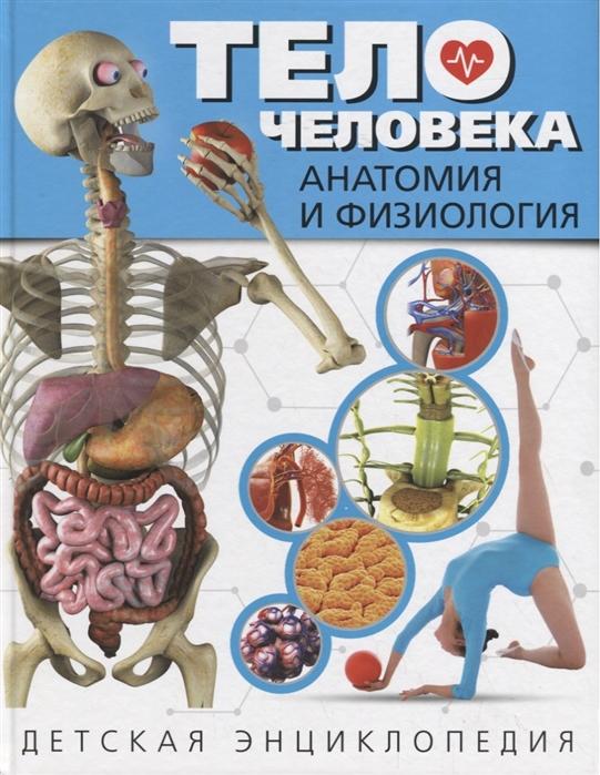 Тело человека Анатомия и физиология Детская энциклопедия Владис