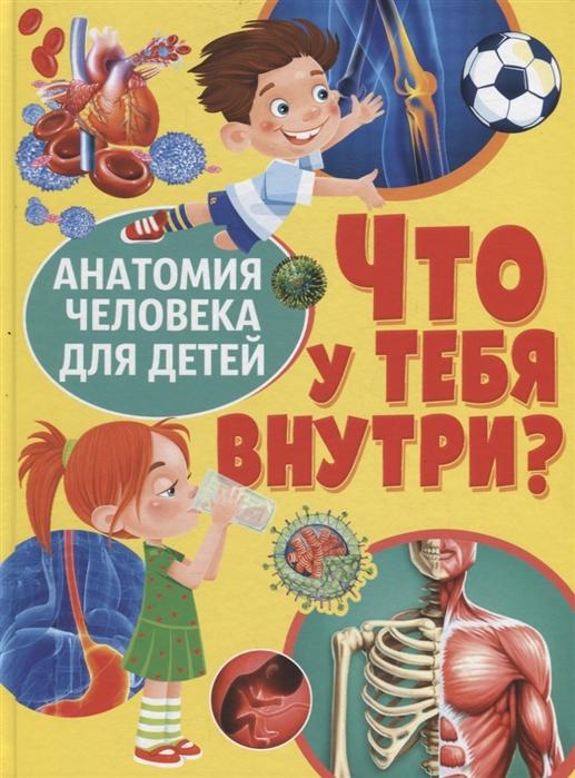 Феданова Ю. (ред.) Что у тебя внутри Анатомия человека для детей