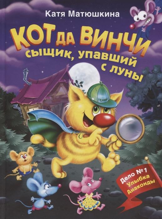 Матюшкина К. Кот да Винчи Сыщик упавший с луны матюшкина к кот да винчи очная ставка