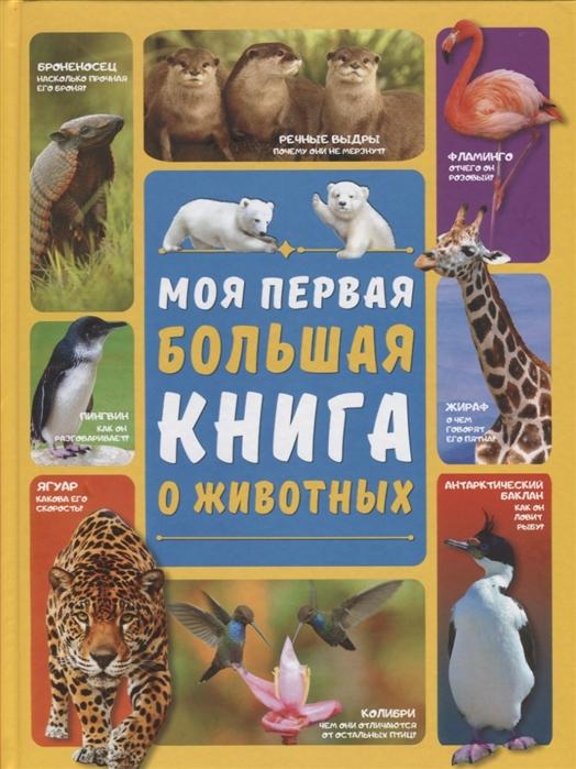 Вайткене Л., Ермакович Д. Моя первая большая книга о животных