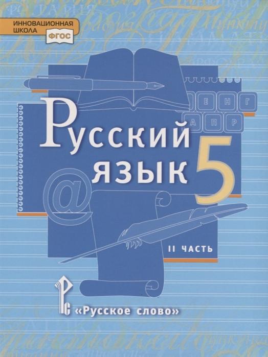 Русский язык 5 класс Учебник в 2 частях Часть 2