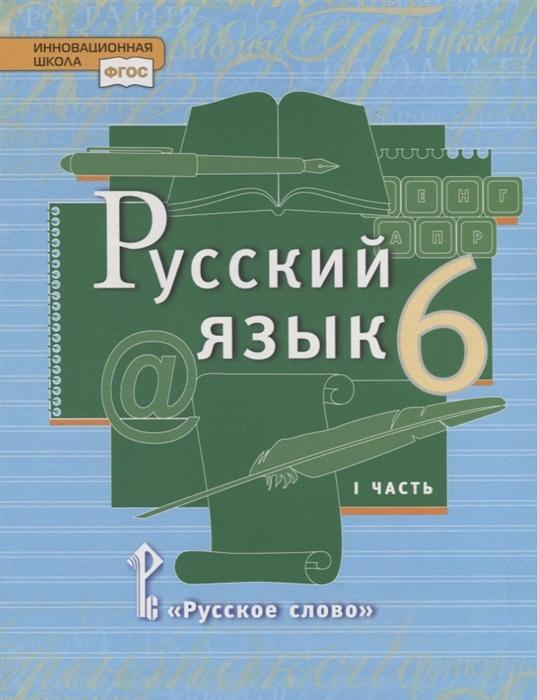 Русский язык 6 класс Учебник в 2 частях Часть 1