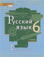 Русский язык. 6 класс. Учебник в 2 частях. Часть 1
