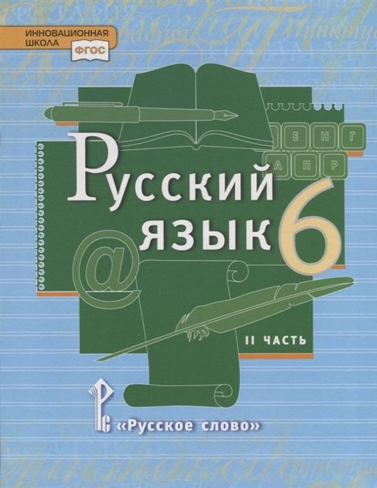 Русский язык 6 класс Учебник в 2 частях Часть 2