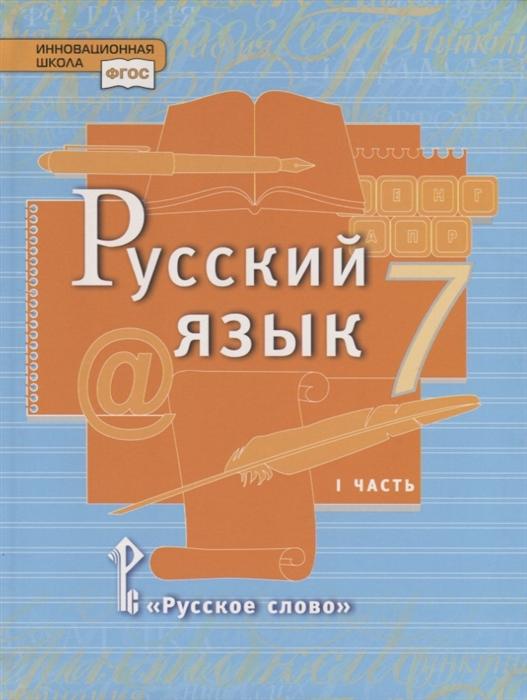 Русский язык 7 класс Учебник в 2 частях Часть 1
