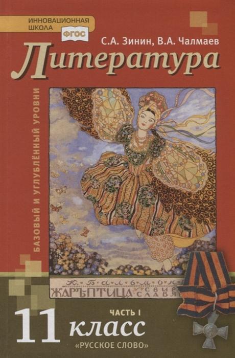 Литература Базовый и углубленный уровни 11 класс Учебник в 2 частях Часть 1