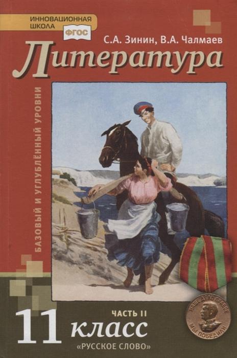 Литература Базовый и углубленный уровни 11 класс Учебник в 2 частях Часть 2