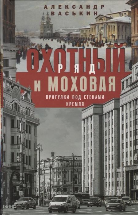 Васькин А. Охотный Ряд и Моховая Прогулки под стенами Кремля