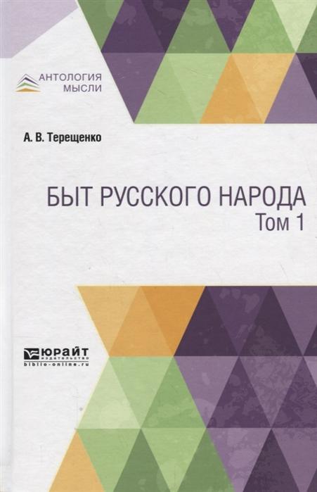 Быт русского народа Том 1