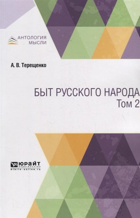 Быт русского народа Том 2