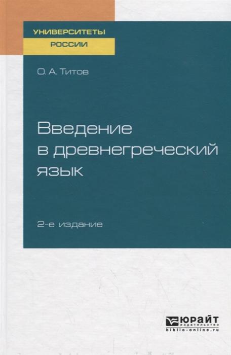 Титов О. Введение в древнегреческий язык Учебное пособие для академического бакалавриата недорого