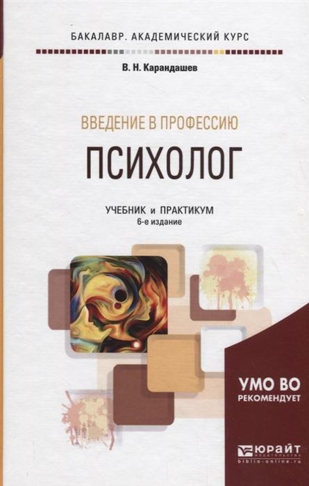 Введение в профессию психолог Учебник и практикум для академического бакалавриата