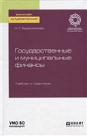 Государственные и муниципальные финансы. Учебник и практикум