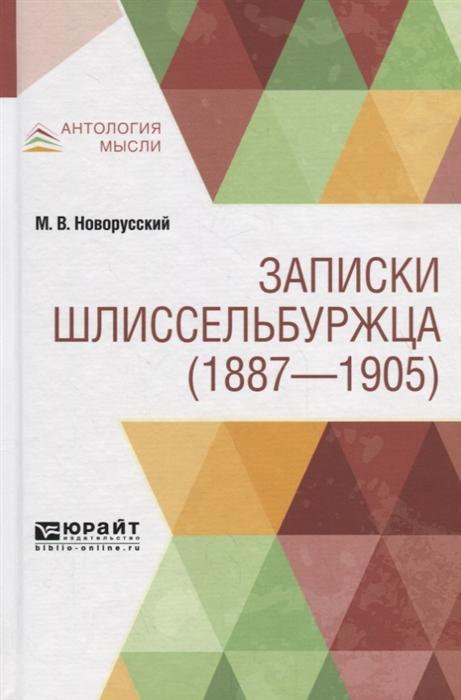 Записки шлиссельбуржца 1887-1905