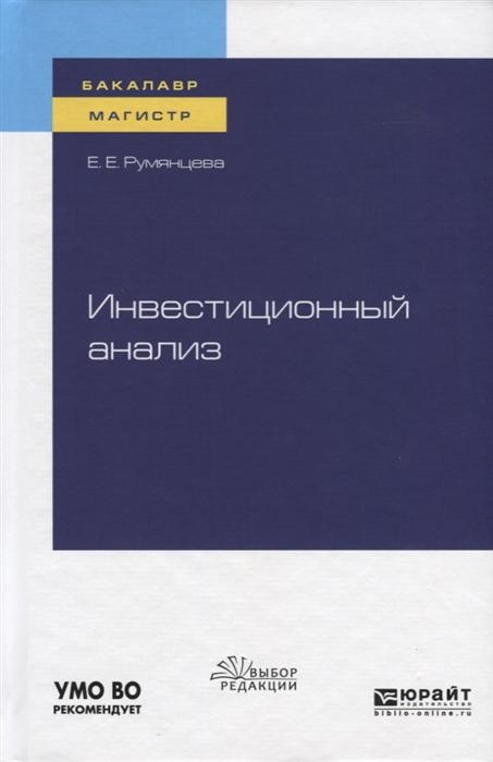 Румянцева Е. Инвестиционный анализ липсиц и коссов в инвестиционный анализ