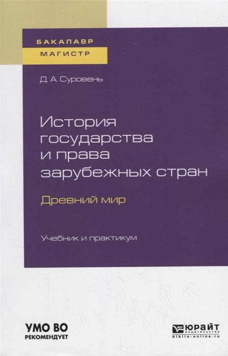 История государства и права зарубежных стран Древний мир Учебник и практикум для бакалавриата и магистратуры