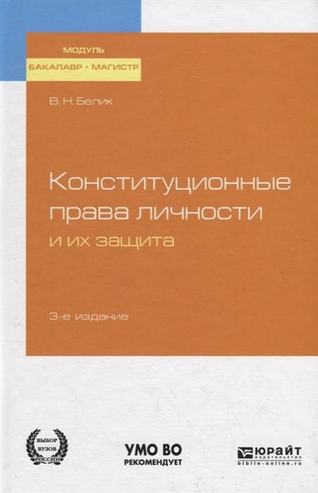 Белик В. Конституционные права личности и их защита Учебное пособие для бакалавриата и магистратуры
