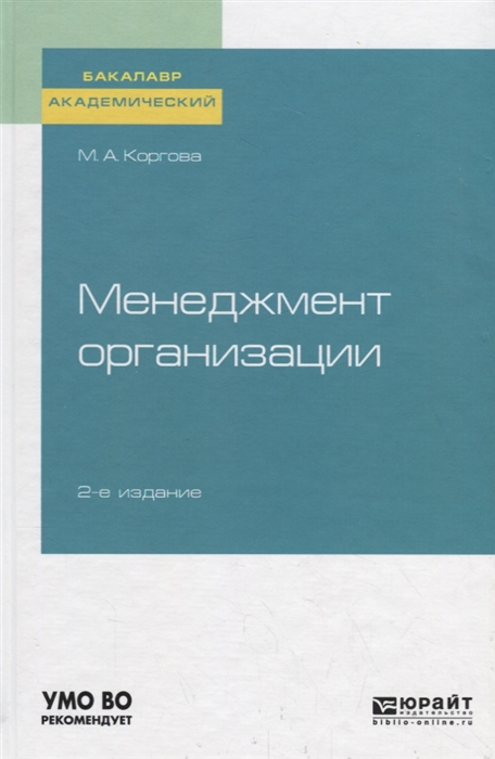 Коргова М. Менеджмент организации Учебное пособие для академического бакалавриата