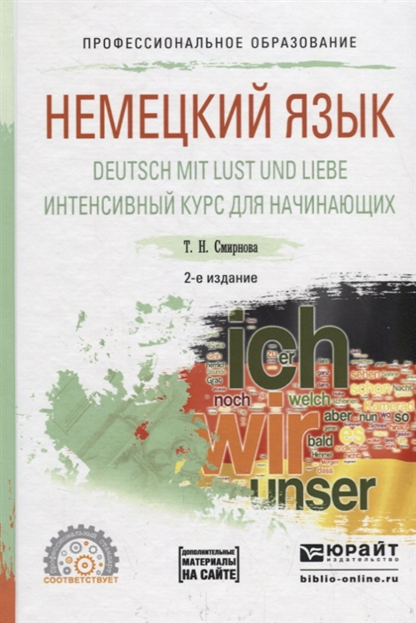 Смирнова Т. Немецкий язык Deutsch mit lust und liebe Интенсивный курс для начинающих Учебное пособие для СПО