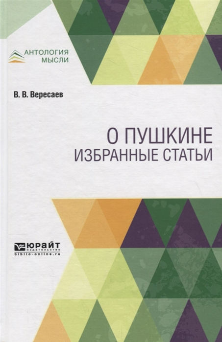 Вересаев В. О Пушкине Избранные статьи