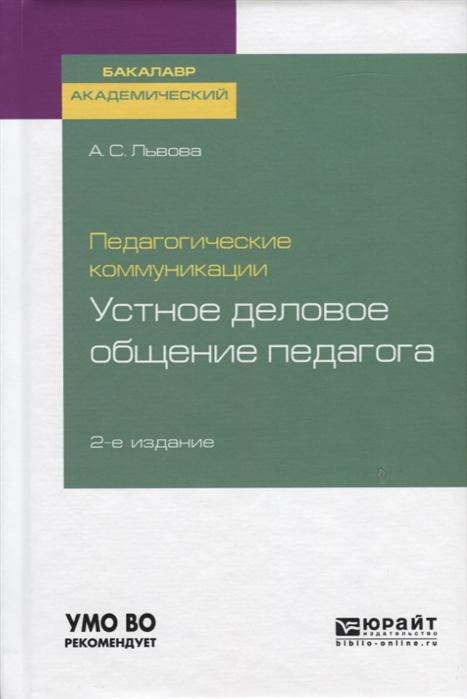 Львова А. Педагогические коммуникации Устное деловое общение педагога