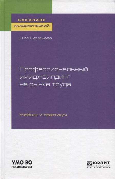 Профессиональный имиджбилдинг на рынке труда Учебник и практикум