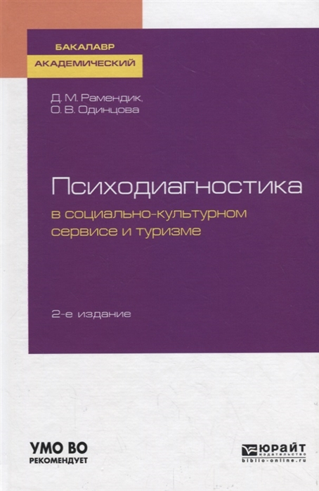 Психодиагностика в социально-культурном сервисе и туризме Учебное пособие для академического бакалавриата