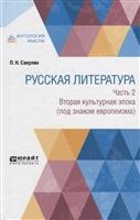 Русская литература. Часть 2. Вторая культурная эпоха (под знаком европеизма)