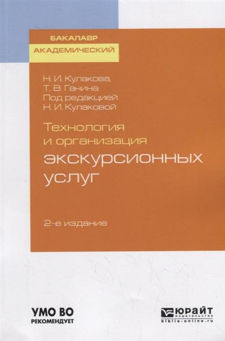 Кулакова Н., Ганина Т. Технология и организация экскурсионных услуг Учебное пособие для академического бакалавриата