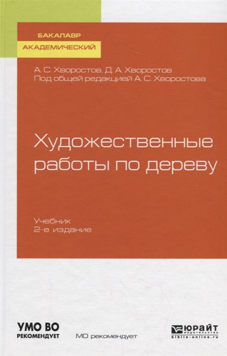 Хворостов А., Хворостов Д. Художественные работы по дереву Учебник для вузов