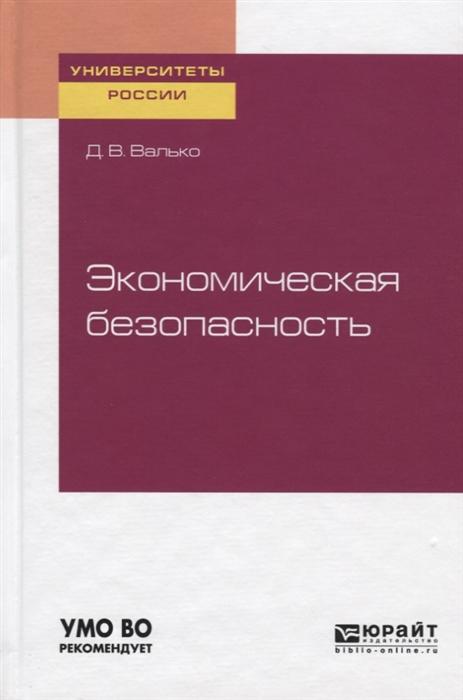 Валько Д. Экономическая безопасность Учебное пособие для вузов