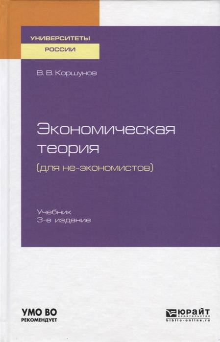 Коршунов В. Экономическая теория для не-экономистов Учебник