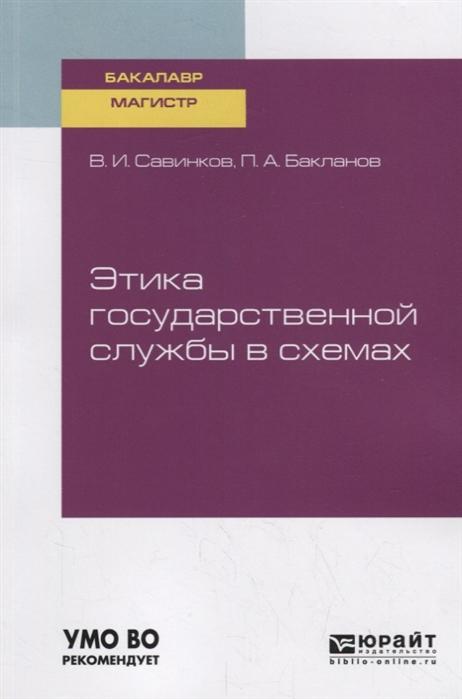 Савинков В., Бакланов П. Этика государственной службы в схемах Учебное пособие для бакалавриата и магистратуры