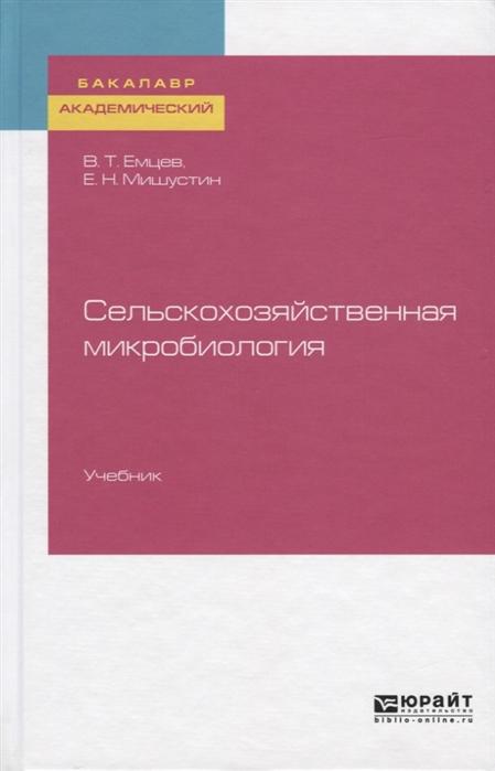 Сельскохозяйственная микробиология Учебник