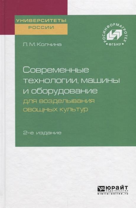 Колчина Л. Современные технологии машины и оборудование для возделывания овощных культур отопление оборудование и технологии