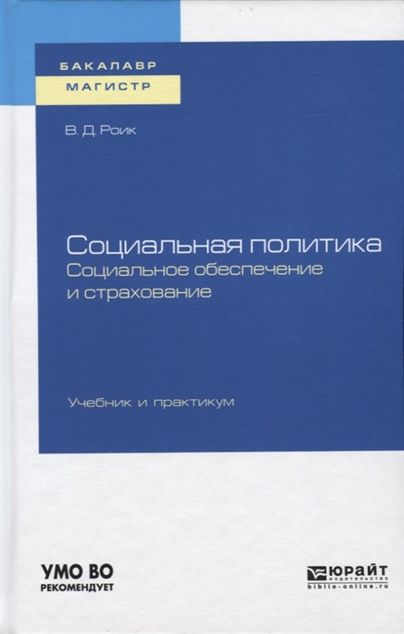 Социальная политика Социальное обеспечение и страхование Учебник и практикум