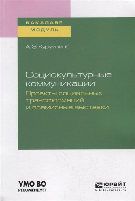 Социокультурные коммуникации Проекты социальных трансформаций и всемирные выставки Учебное пособие для академического бакалавриата