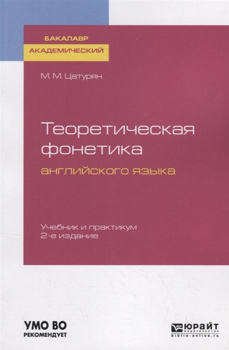 Цатурян М. Теоретическая фонетика английского языка Учебник и практикум для академического бакалавриата