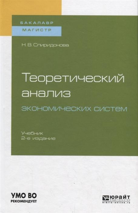 Спиридонова Н. Теоретический анализ экономических систем Учебник для бакалавриата и магистратуры