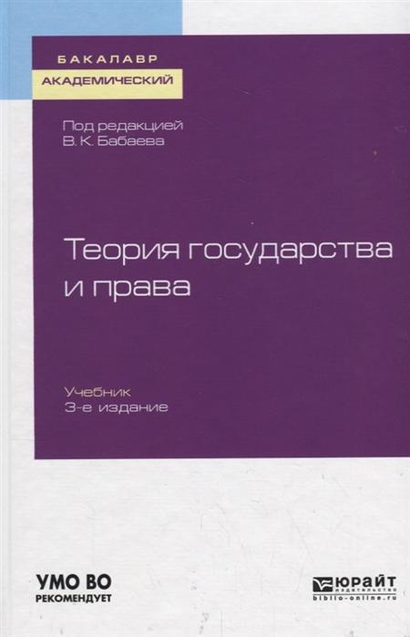 Теория государства и права Учебник для академического бакалавриата